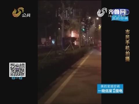 济南:凌晨大货车追尾 两人葬身火海