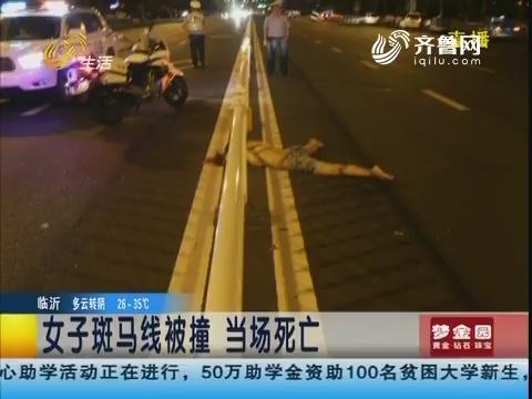 威海:女子斑马线被撞 当场死亡