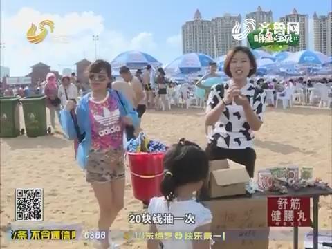 明星宝贝:崔璀想出发财之道 海边抽奖活动