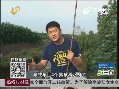 枣庄:三轮车翻进沟渠 四名男童溺水身亡