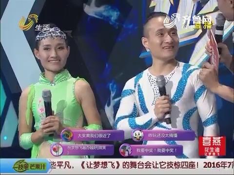 """让梦想飞:青梅竹马的""""亲兄妹""""唯美表演杂技"""