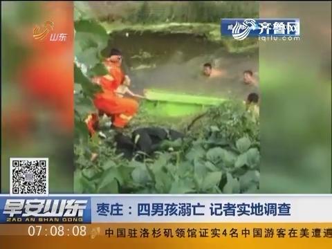 枣庄:四男孩溺亡 记者实地调查