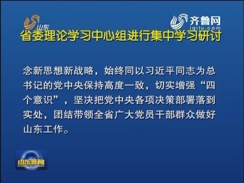 山东省委理论学习中心组进行集中学习研讨