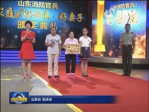 """""""山东消防官兵好家庭·好母亲·好妻子""""获表彰"""