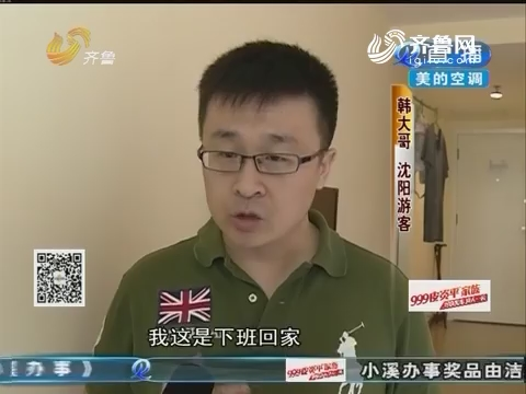 济南:网上约车 没见车竟被扣款