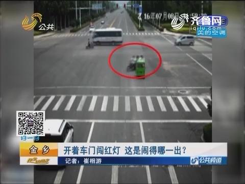 金乡:开着车门闯红灯 这是闹得哪一出?