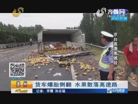 德州:货车爆胎侧翻 水果散落高速路