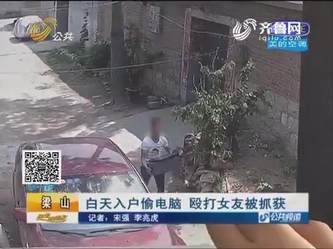 梁山:白天入户偷电脑 殴打女友被抓获