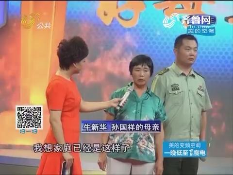 """济南:山东消防官兵""""好家庭 好母亲 好妻子""""颁奖典礼将于8月1日播出"""