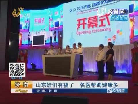 济南:山东娃们有福了 名医帮助健康多