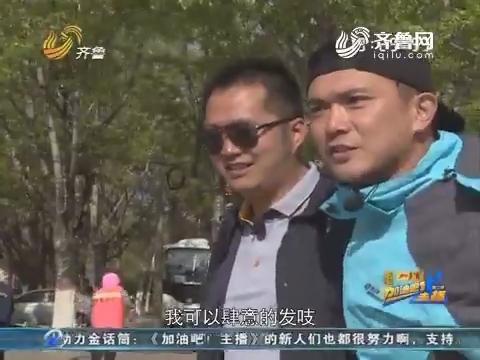 """主播们西宁海晏县寻找接头人 炀仔""""吱""""声逗趣成功找对人"""