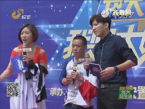 20160729《我是大明星》:坚强女孩杨泊华泪洒舞台感动全场