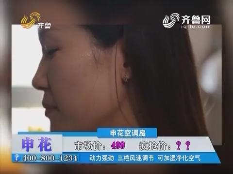20160729《好运时刻》:申花空调扇