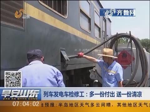 列车发电车检修工 :多一份付出  送一份清凉