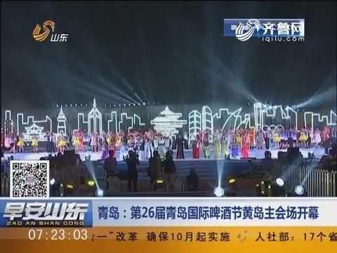 青岛:第26届青岛国际啤酒节黄岛主会场开幕