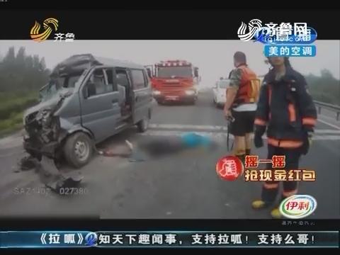 淄博:撞上货车 面包车司机不幸身亡