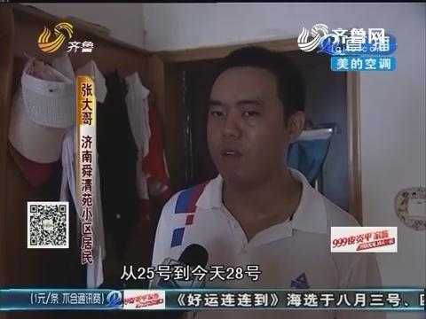 济南:停电四天 热闹小区变空城