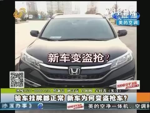 枣庄:验车挂牌都正常 新车为何变盗抢车?