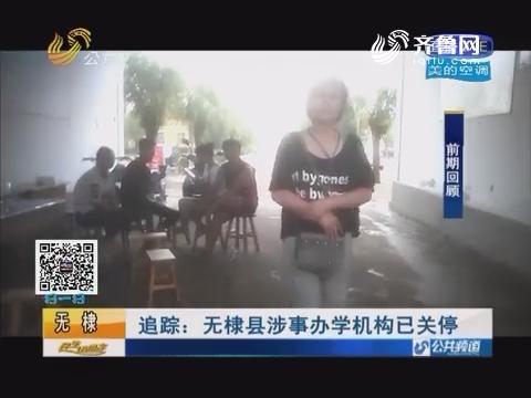 追踪: 无棣县涉事办学机构已关停