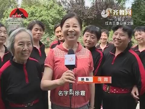 20160730《假日旅游》:夕阳正红木兰拳竞赛之旅