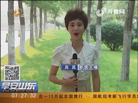 早安山东探天气:07月31日山东省最高温34摄氏度 未来三天全省都有雷雨