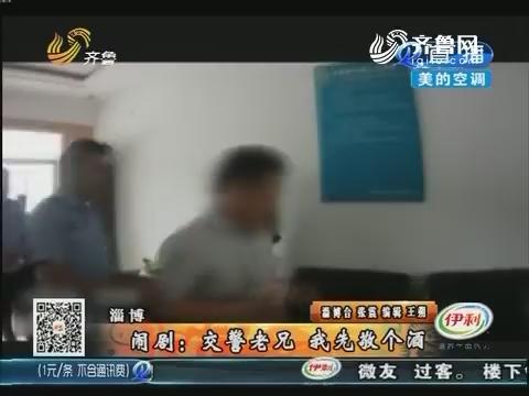 淄博:酒后驾驶 依法处理