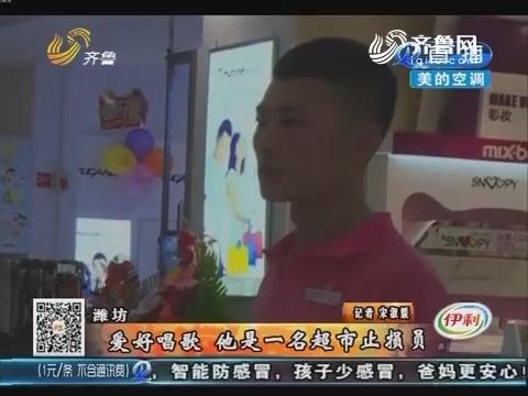 【齐鲁好嗓子】潍坊:爱好唱歌 他是一名超市止损员