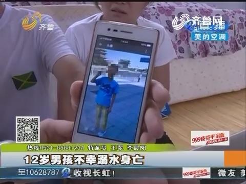 东平:12岁男孩不幸溺水身亡