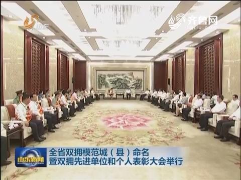 山东省双拥模范城(县)命名暨双拥先进单位和个人表彰大会举行