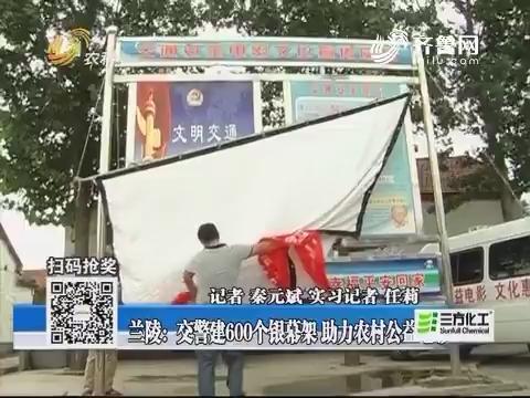 兰陵:交警建600个银幕架 助力农村公益电影