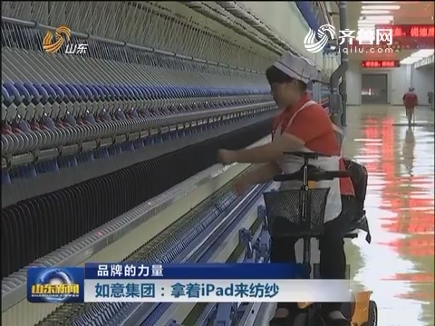 【品牌的力量】如意集团:拿着ipad来纺纱