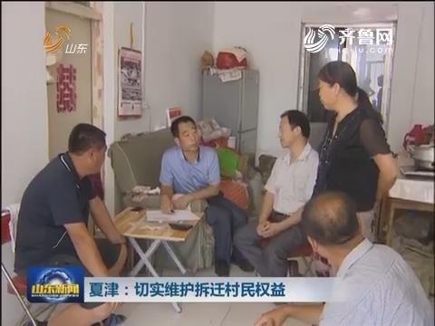 夏津:切实维护拆迁村民权益