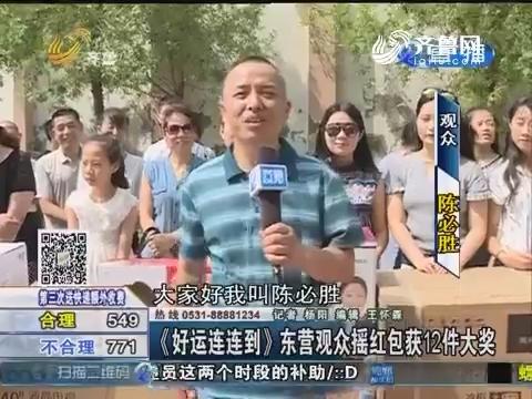 《好运连连到》东营观众摇红包获12件大奖