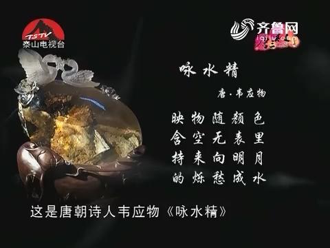 """20160731《唐三彩》:东海""""晶""""灵"""