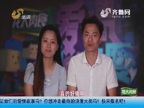 """爱情加速度:啤酒炸鸡组合""""小李健""""重心不稳两人双双落水"""