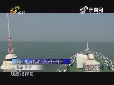 20160731《问安齐鲁》:海警出击——渔船私自出海 证照不齐押回