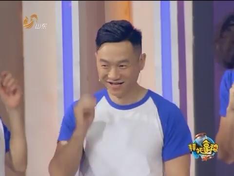 20160731《拜托拿稳》:酸甜辣战队获得第一季冠军