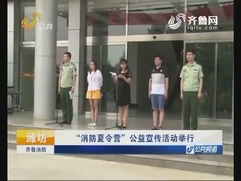 """20160730《齐鲁消防》:潍坊""""消防夏令营""""公益宣传活动举行"""