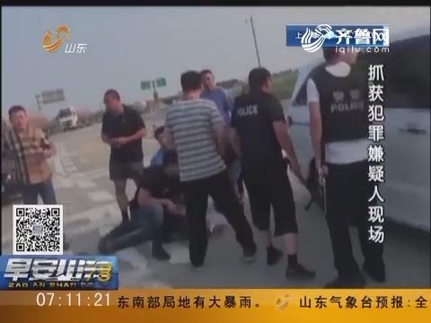 东营:警方破获一特大贩毒案 抓获8名犯罪嫌疑人