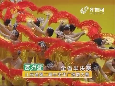 20160801《幸福舞起来》:山东省第二届中老年广场舞大赛——山东省半决赛
