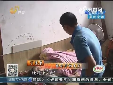 聊城:母亲旧病复发 闺女不愿露面