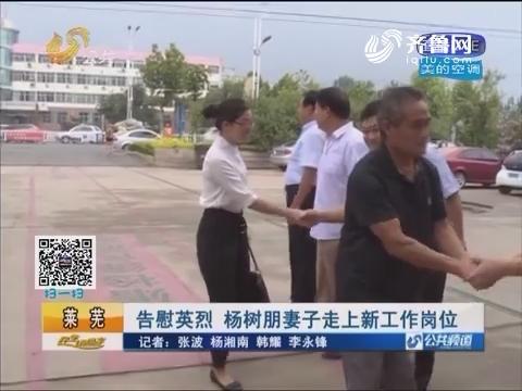 莱芜:告慰英烈 杨树朋妻子走上新工作岗位