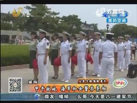 威海:甲午故地 海军和女警齐亮相