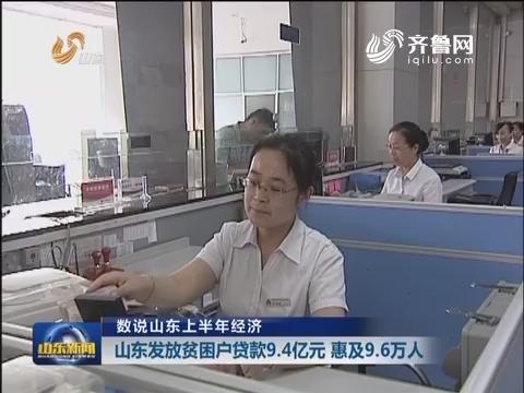 数说山东上半年经济:山东发放贫困户贷款9.4亿元 惠及9.6万人