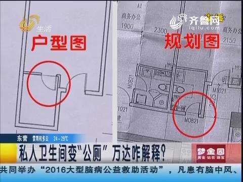 """济南:私人卫生间变""""公厕""""万达咋解释?"""