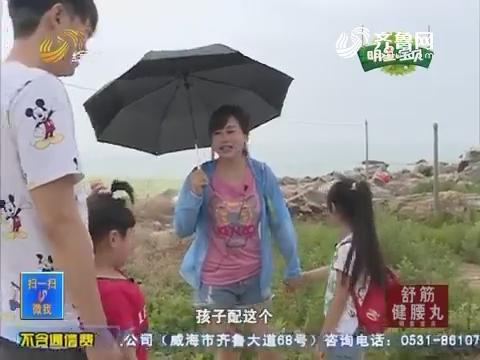 20160801《明星宝贝》:走进黄岛鱼鸣嘴村