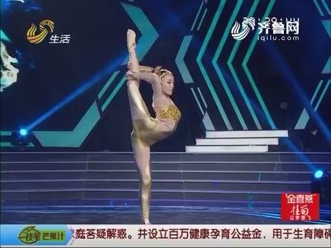 让梦想飞:北京女孩舞台展示超强柔韧性 杂技表演震惊全场