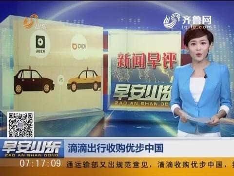 新闻早评:滴滴出行收购优步中国