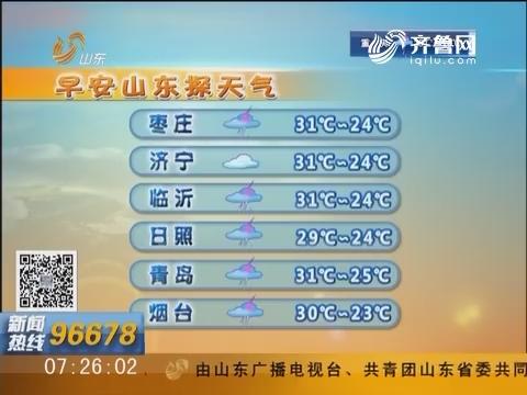 早安山东探天气:17城市天气预报