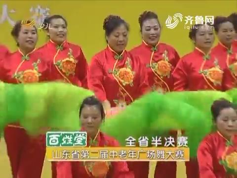 20160802《幸福舞起来》:山东省第二届中老年广场舞大赛——山东省半决赛
